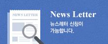 뉴스레터 신청