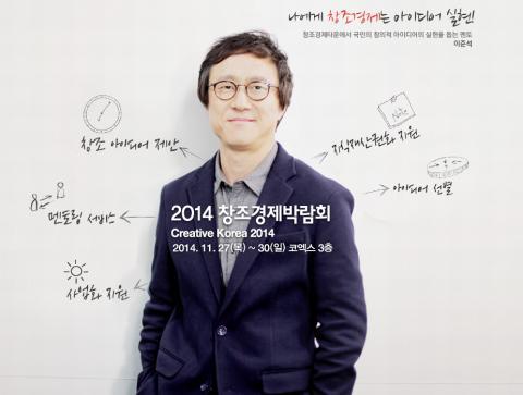'2014 창조경제박람회' 가 서울 코엑스에서 27일(목)부터 30일까지 4일간 이어진다.  사진은 이번 행사를 위해 개설한 박람회 사이트.  ⓒhttp://www.creativekorea2014.or.kr/