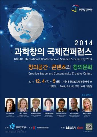 4일과 5일 서울대 클로벌컨벤션플라자에서 열리는 '2014 과학창의 국제컨퍼런스' 포스터. 창의적인 과학문화 조성을 위해 애쓰는 세계적인 인물들을 다수 초청했다. ⓒ ScienceTimes