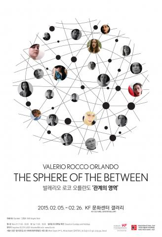 발레리오 로코 오를란도 '관계의 영역'전(展)이 2월 26일까지 열리고 있다. ⓒ 한국국제교류재단