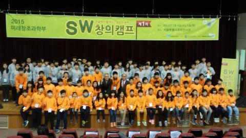 제1회 SW창의캠프가 지난 4일 서울특별시 과학전시관에서 열렸다. ⓒ ScienceTimes