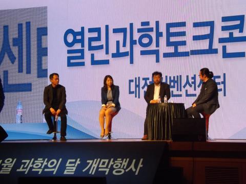 4월 과학의 달을 맞아 1일 대전컨벤션센터에서 열린 '토크콘서트'. 이날 행사를 시작으로 한 달 동안 전국에서 과학기술자와 대중이 만나는 다채로운 소통 행사가 이어진다.