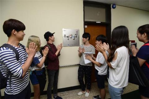 국립경상대 무한상상실 현판식을 축하하고 있는 학생들 ⓒ 경상대