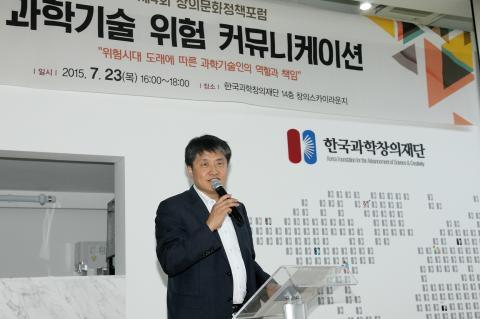 개회사를 발표하고 있는 김승환 한국과학창의재단 이사장 ⓒ 김의제 / ScienceTimes