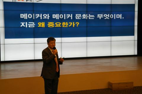 """김승환 이사장은 """"메이커(Maker) 문화는 디지털 제작 기술에 대한 이해를 바탕으로 아이디어를 공유하고, 만들기를 통해 실현할 수 있는 창의계층(creative class)이 향유하는 문화이다""""라고 설명했다."""
