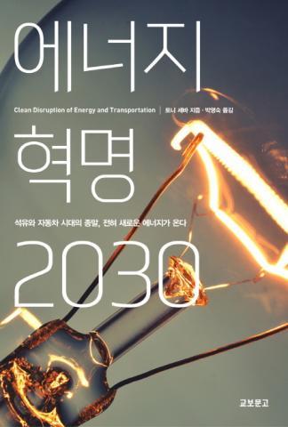 사본 -에너지혁명_2030_표지