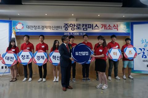 접근성을 용이하게 문턱을 낮춘 제2센터 개소식 장면 ⓒ 대전창조경제혁신센터