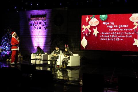 버라이어티 과학토크쇼 사이언스 톡(Talk)! 톡(Talk)! in 서울이 지난 23일 동국대학교 이해랑예술극장에서 개최됐다.  ⓒ 김의제 / ScienceTimes