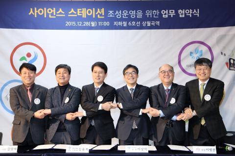 사이언스 스테이션 업무를 위한 MOU 체결에는 미래창조과학부와 한국과학창의재단을 비롯한 총 6개의 기관이 함께 했다.  ⓒ 김의제 / ScienceTimes