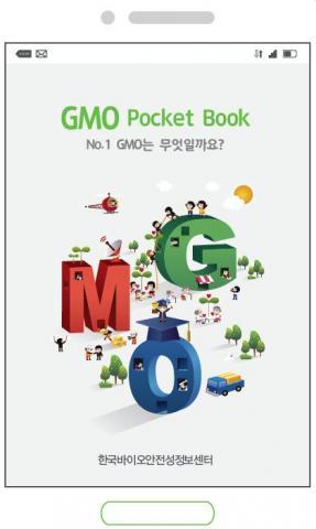 유전자변형생물체(GMO)에 대한 논쟁이 많이 진행되고 있지만 GMO에 대한 정보를 충분하게 얻기가 쉽지 않다. 정부출연 연구기관인 한국바이오안정성정보센터에서는 GMO에 대해 이해를 돕는 'GMO 포켓북'을 만들어 배포하고 있다.