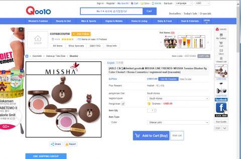 싱가폴의 오픈마켓 '큐텐(Qoo10)'에서 판매하는 한국 상품들.