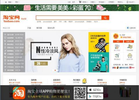 우리나라의 오픈마켓이 11번가, 이베이(g마켓, 옥션)가 있다면 중국은 알리바바에서 운영하는 타오바오가 대표적이다. ⓒ world.taobao.com