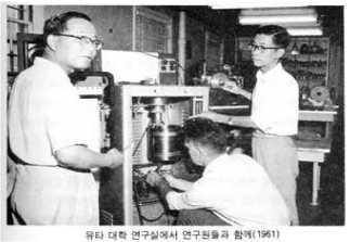 1961년 유타대학 연구실에서. ⓒ과학기술인 명예의 전당
