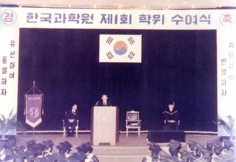 1975년 열린 1회 석사학위수여식에서 박정희 대통령이 축사를 하고 있다. ⓒ카이스트