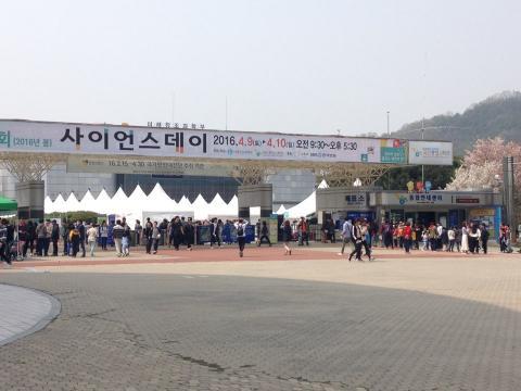 36회 사이언스데이가 열린 대전 국립중앙과학관 ⓒ 박솔 / ScienceTimes