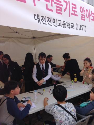 대전 전민고등학교 과학동아리 JUST 학생들의 '베르누이의 원리를 이용한 실분수 만들기' 체험부스