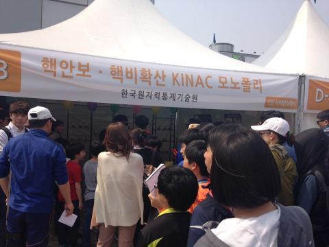 한국원자력통제기술원의 부스에서 참여를 위해 줄을 선 학생들 ⓒ 박솔 / ScienceTimes