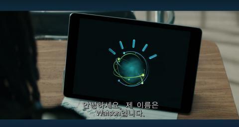 왓슨은 최근 한국어를 배우고 있다. 왓슨 API를 이용한 인공지능들이 다양한 분야에서 맹활약 중이다. ⓒIBM