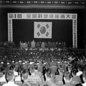 1966년 5월 19일 '발명의 날'에 열린 제1회 전국과학기술자대회. 이 자리에서 기존의 과학기술단체를 해체하고 통합된 새로운 과학기술단체를 만들자는 제안이 만장일치로 통과되었다.