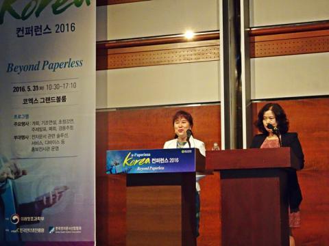 미래창조과학부 주최로 열린 '유-페이퍼리스 컨퍼런스'에 특별강연자로 초청받은 중국 전자문서연구센터의 펑후이링 센터장이(왼쪽)의 '중국의 전자기록 관리전략'에 대한 특별강연을 하고 있다.