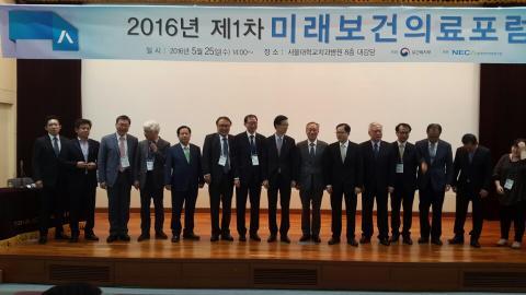 정부와 의료계가 ict와 의료의 융합 활용방안을 논의하기 위해 미래보건의료포럼을 만들었다. ⓒ 김지혜/ScienceTimes