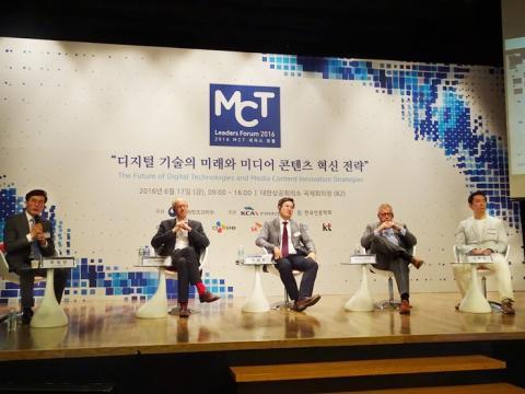 대한상공회의소에서 열린 'MCT 세계 포럼'에서 전문가들은 디지털 생태계를 위한 변화와 혁신에 대해 토론했다.