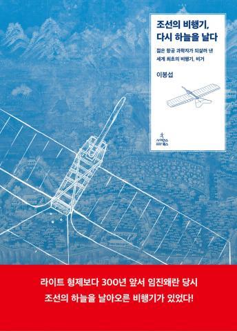 조선의 비행기 다시 하늘을 날다