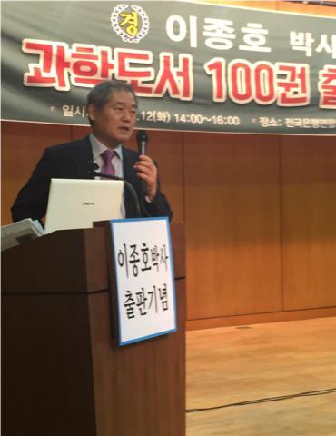 12일 은행연합회에서 열린 '과학도서 100권 출판기념회'에서 이종호 박사가 그동안 펴낸 책에 대해 설명하고 있다.