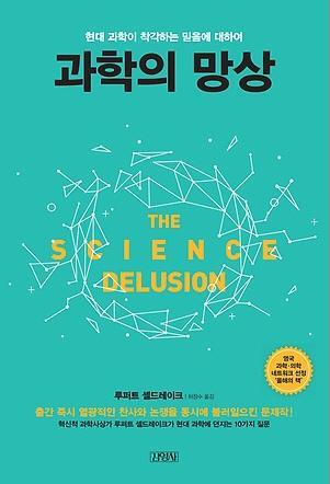 160706 과학의 망상