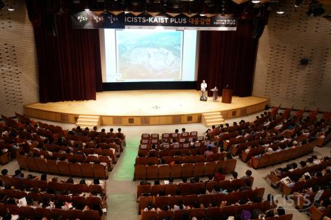 국립중앙과학관에서 열린 ICISTS 2015의 대중강연 ⓒ ICISTS-KAIST