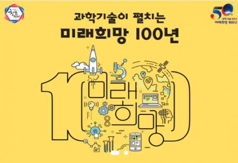 앞으로 100년 뒤 미래는 어떤 모습일까? 과학기술 50주년, 과학축전 20주년을 기념해 미래 희망 100년을 이야기 하는 '대한민국 과학창의축전'이 4일부터 코엑스에서 펼쳐진다.