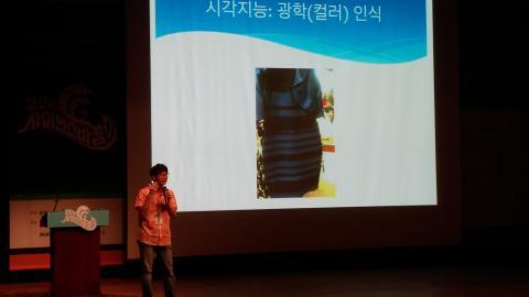 인공지능의 딥러닝에 대해 강연하고 있는 김선주 연세대 교수 ⓒ 김순강 / ScienceTimes