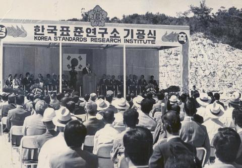대덕연구단지에서 1976년 9월 열린 표준연구소 기공식 ⓒ 표준과학연구원