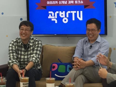 김필립교수는 아프리카TV 서수길대표와 고등학교 친구인 인연으로 곽방TV에 출연했다. ⓒ 조인혜/ ScienceTimes