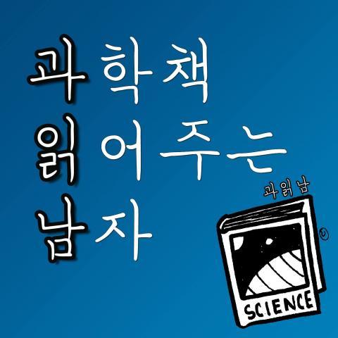 """팟캐스트 """"과학책 읽어주는 남자""""의 로고"""