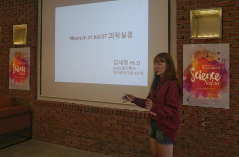 """김세정 박사가 """"과학살롱""""에서 자신의 이야기를 하고 있다."""