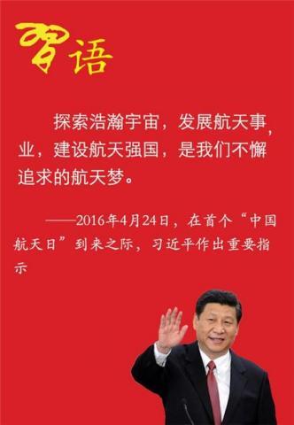 중국은 올해 4월 24일 항천일(航天日, 우주의 날)을 첫 국경일로 지정했다. 해당 국경일 지정에는 시진핑 주석이 앞장선 것으로 알려졌다.  ⓒ 정부관망(政府官网)
