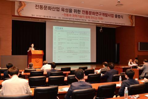 KIST 전통문화과학기술연구단 한호규 단장이 4일 전통문화융합연구개발사업 출범식 개회선언을 하고 있다. ⓒ KIST