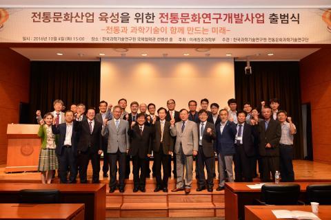 전통문화융합연구개발사업 발대식에 참가한 관계자들이 단체사진을 찍고 있다. ⓒ KIST
