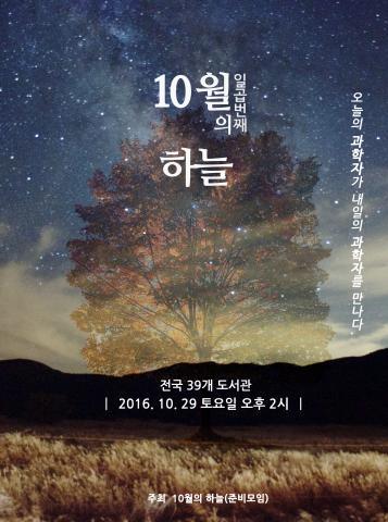 신델라씨가 재능 기부로 제작한 2016년 '10월의 하늘' 행사 포스터