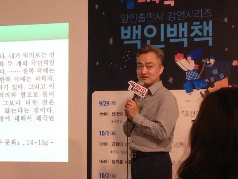 한양대학교 창의융합교육원 남영 교수가 서울 와우북페스티벌에서 강연하고 있다. ⓒ 박솔 / ScienceTimes
