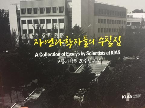 고등과학원이 20주년으로 자연과학자들의 수필집이라는 책을 펴냈다. ⓒ 조인혜/ ScienceTimes