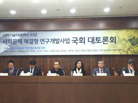 김성수, 제윤경 의원실과 STEPI가 공동 주최한 사회문제 해결형 R&D 사업 대토론회가 2일 국회도서관에서 열렸다.