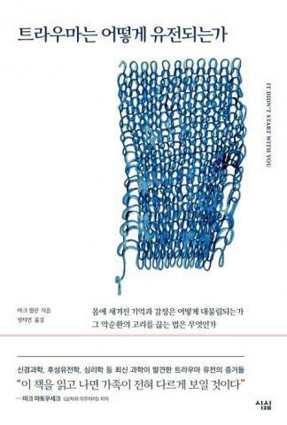 마크 월린 지음 / 정지인 옮김 / 심심 / 1만7000원 ⓒ ScienceTimes
