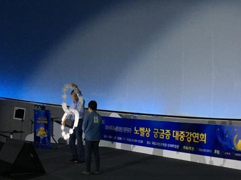 김기문 교수가 관객과 함께 '카테닌'의 합성 과정을 재현하고 있다.