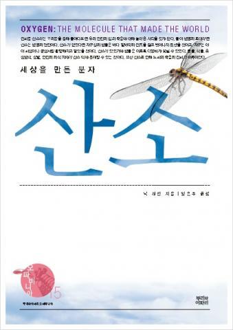 닉 레인 지음 / 양은주 옮김 / 뿌리와이파리 값 28,000원 ⓒ ScienceTimes