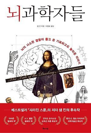 샘 킨 저 / 이충호 옮김 / 해나무 값 20,000 ⓒ ScienceTimes
