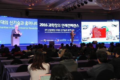 11월 8~10일에는 '2016 과학창의 연례컨퍼런스'가 서울 리츠칼튼호텔에서 열렸다. ⓒ ScienceTimes