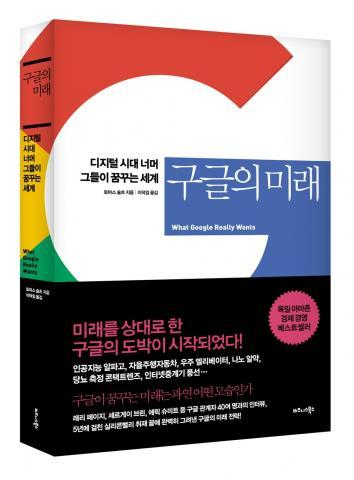 토머스 슐츠 지음, 이덕일 옮김 / 비즈니스 북스 값 15,000원 ⓒ ScienceTimes