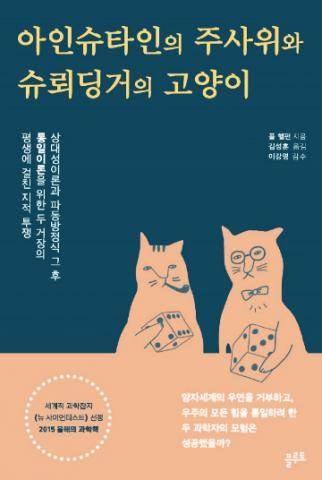 폴 핼펀 지음, 김성훈 옮김 / 플루토 값 22,000원 ⓒ ScienceTimes